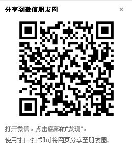 百度分享的微信二维码显示错位问题